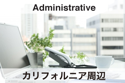 A Japanese Trading Company is looking for a Sales Assistant!