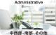 中西部 南部 Administrative