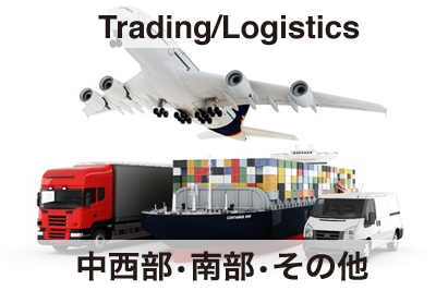 Japanese logistics company in Chicago is looking for an Operation staff.