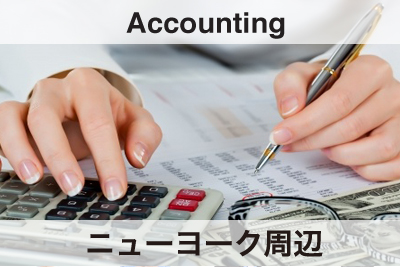 Japanese company is looking for an accounting assistant in NY!