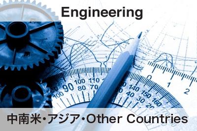 産業用機械メーカーがメカニカルエンジニアを募集中!【勤務地:日本】