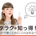 919_shittoku_small
