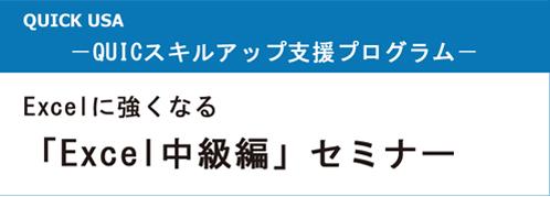 9月30日「エクセルセミナー中級編」締め切り迫る!