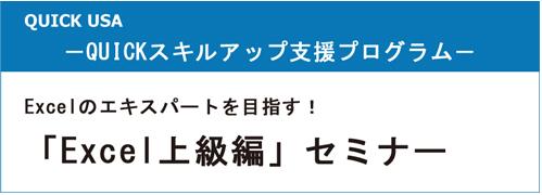 秋の「エクセルセミナー上級編」開催のお知らせ!