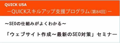 「ウェブサイト作成~最新のSEO対策」セミナー開催!