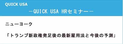 第17回日系企業様向けHRセミナー「トランプ新政権発足後の最新雇用法と今後の予測」開催!