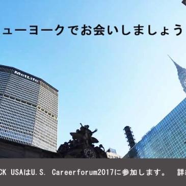 QUICK USA, Inc.は「U.S. Careerforum 2017」(3月25日)に参加します!