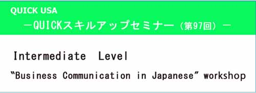 """Business Communication in Japanese"" workshop!"