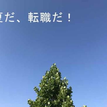 7月27日(木)無料!「アメリカ転職・就職ご相談会」開催のお知らせ!