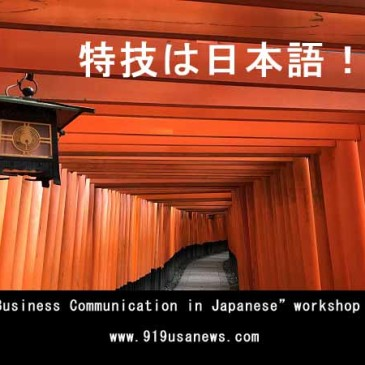 "9/8 ""Business Communication in Japanese"" workshop Ⅰ"