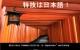 日本語ワークショップ