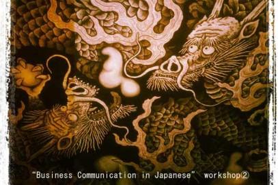 "8/3  ""Business Communication in Japanese"" workshop②"